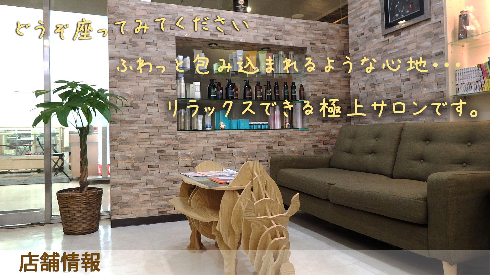 札幌市すすきの大通の美容室Addもんでん|店舗情報