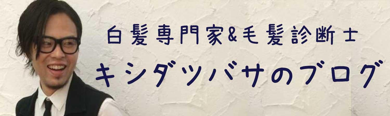 """美容師キシダツバサのブログ"""""""